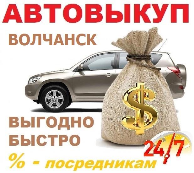 Авто выкуп Волчанск, автовыкуп легковых авто Волчанске