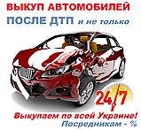 Авто выкуп Волчанск, автовыкуп легковых авто Волчанске, фото 2
