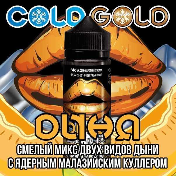 Жидкость для электронных сигарет ColdGold 120ml Оригинал