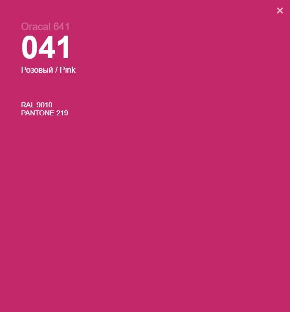 Oracal 641 041 Matte Pink 1 m