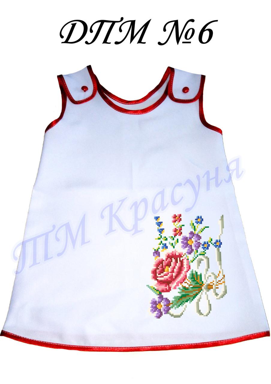 ДПМ 6. Пошите дитяче плаття(2-7років)