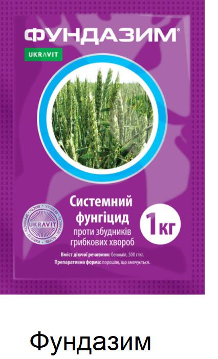 Фунгицид Фундазим /Укравит/ фунгіцид Фундазим, 1 кг