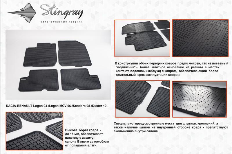 Резиновые коврики (4 шт, Stingray) - Renault Logan MCV 2008-2013 гг.