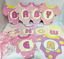 """Гірлянда """"Бебі шауер/Baby shower для дівчинки Гендер паті"""
