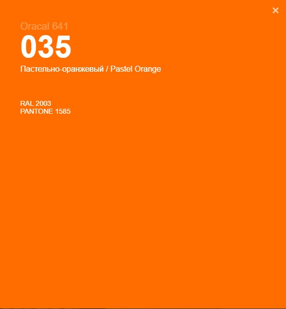 Oracal 641 035 Matte Pastel Orange 1 m