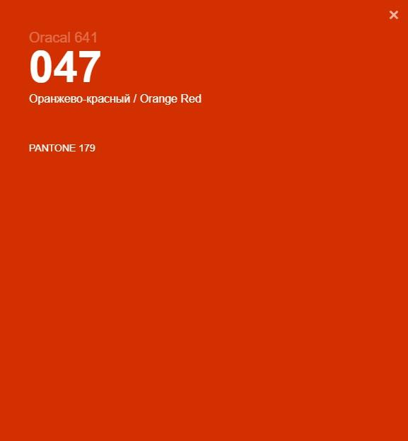 Oracal 641 047 Matte Orange Red 1 m