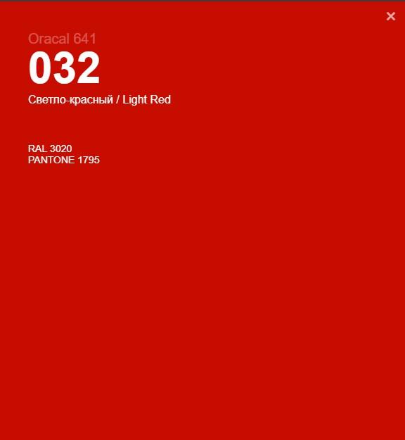 Oracal 641 032 Matte Light Red 1 m