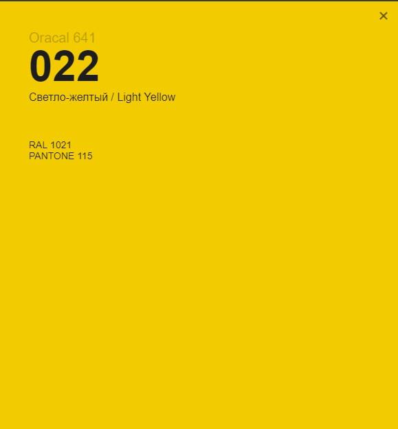 Oracal 641 022 Matte Light Yellow 1 m