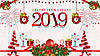 График работы и поздравление с Новым 2019 Годом!