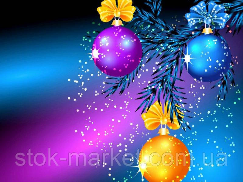 З прийдешніми святами, Новим роком та Різдвом Христовим!