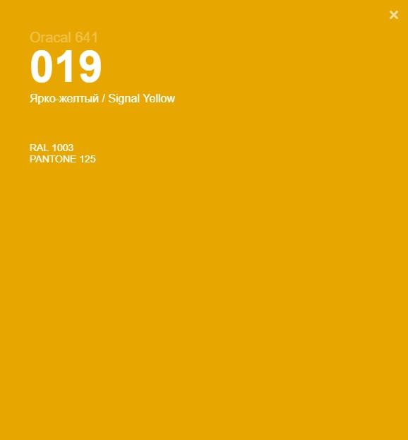 Oracal 641 019 Matte Signal Yellow 1 m