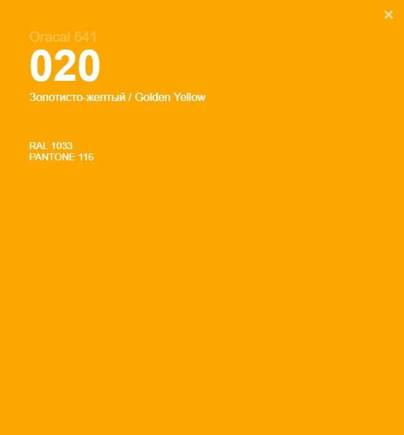 Oracal 641 020 Matte Golden Yellow 1 m