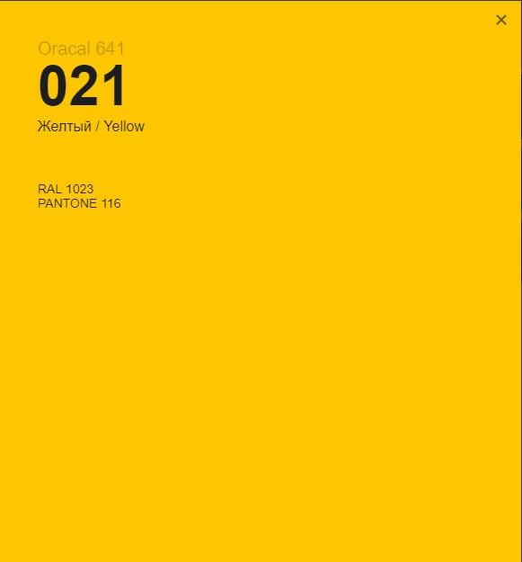 Oracal 641 021 Matte Yellow 1 m