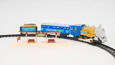 Железная дорога - Голубой вагон. Со световыми и звуковыми эффектами