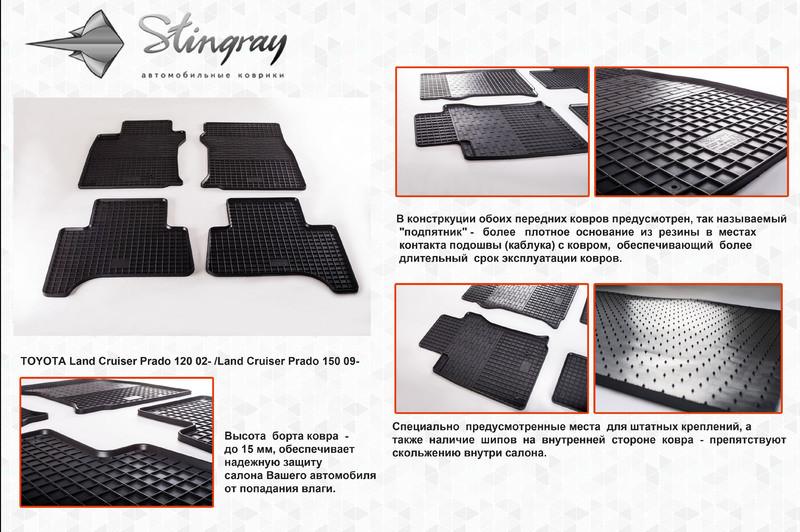 Гумові килимки (4 шт, Stingray Premium) - Toyota LС 120 Prado