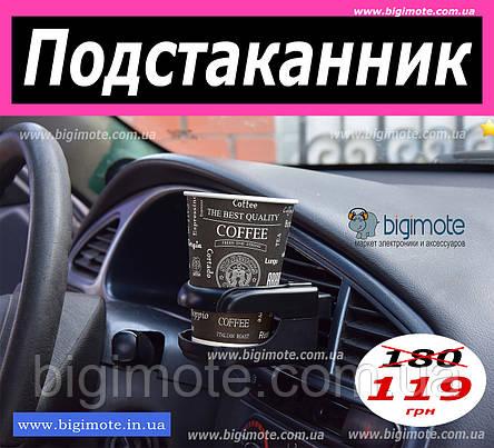 ПОДСТАКАННИК, качественный подстаканник в машину,скидка, фото 2