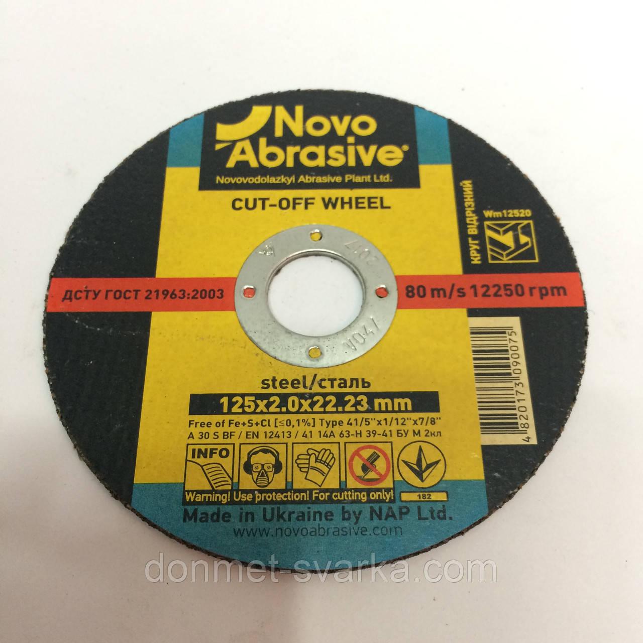 Круг отрезной по металлу 125х1,6х22,23мм Novo Abrasive