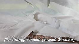 Лен Натуральный (Белый-Молоко)