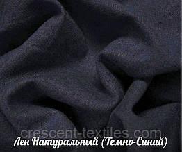 Лен Натуральный (Темно-Синий)