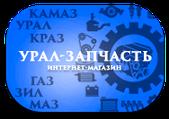 Запчасти к автомобилям УРАЛ и КамАЗ от завода изготовителя, по доступным ценам