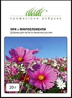 Добриво NPK + мікроелементи (для квітів та кімнатних рослин), 20 г