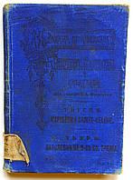 """Антикварное издание С.А.Манштейна """"Наполеонъ на островъ Св.Елены"""" 1912 год"""