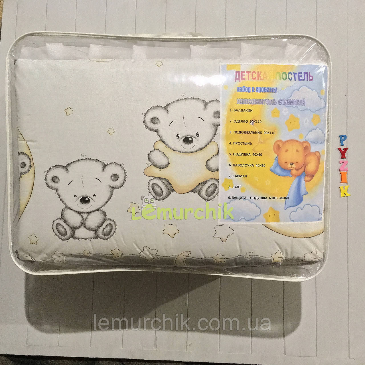 Дитяче постільна білизна двостороннє (8 предметів), Ведмедики, сіре