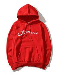 Худи Supreme (толстовка, кофта с капюшоном арабский лого мужская женская)
