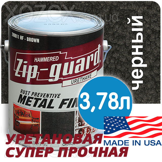 """Zip-guard 3в1 Черный Молотковый по ржавчине п-во. """"США"""" 3,78лт"""