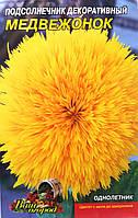 Семена цветов Подсолнечник декоративный Медвежонок, пакет 10х15 см