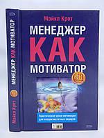 Крот М. Менеджер как мотиватор (б/у).
