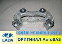 Направляющая тормозных колодок передняя (скоба суппорта) ВАЗ 2110 2111 2112 (пр-во АвтоВАЗ)