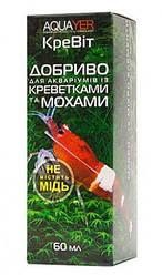 AQUAYER КреВит добриво для акваріумів із креветками і мохами, 60мл
