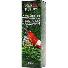 AQUAYER КреВит удобрение для аквариумов с креветками и мхами, 100 мл
