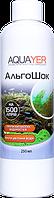 Против водорослей, АльгоШок 250мл. Удобрения для растений, препарат для растений, AQUAYER  в аквариум