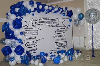 Фотозона из шаров на День Рождения Цвет настроения синий