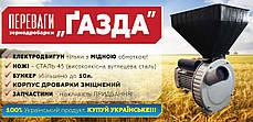 Зернодробилка роторная ГАЗДА 2.5 кВт, 300 кг/ч, УКРАИНА, фото 2