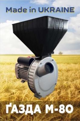 Зернодробилка  ГАЗДА 2.5 кВт, 300 кг/ч, УКРАИНА