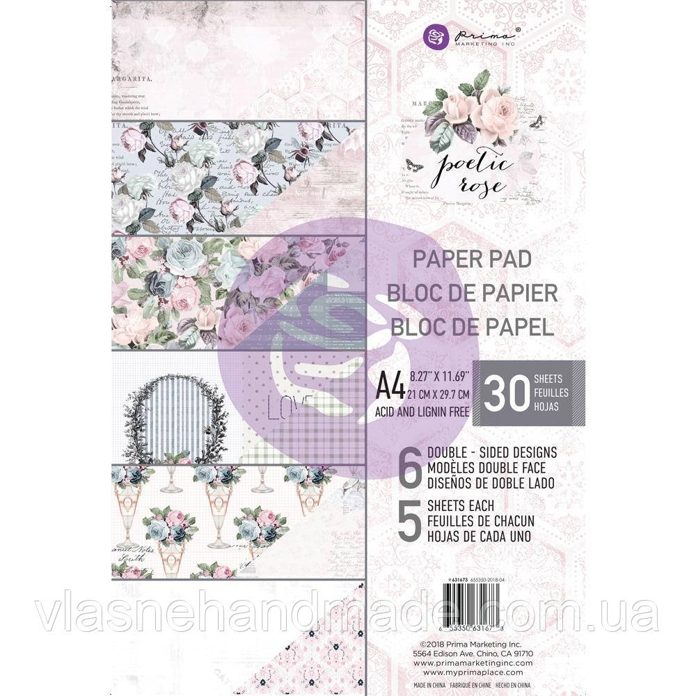 Набір двостороннього паперу - Poetic Rose - Prima Marketing - А4 Ціна за 1.5 набору (6 л.)!!!