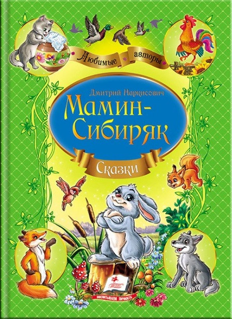 Сказки. Дмитрий Мамин–Сибиряк (А4 формат)