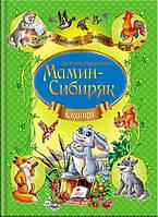 Сказки. Дмитрий Мамин–Сибиряк (А4 формат), фото 1