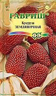 Кукуруза декоративная Земляничная 15шт