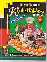 Кулинарная книга Дарья Донцова