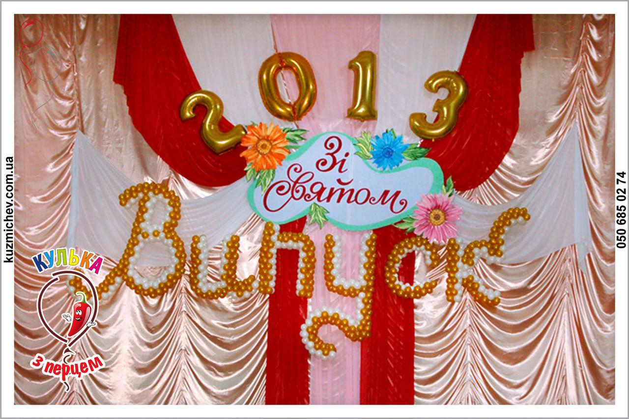 Воздушные шарики для выпускных вечеров Полтава