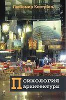 Любомир Костроль Психология архитектуры