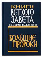 Книги Ветхого Завета. Большие пророки. Юнгеров П.А