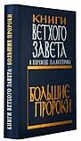 Книги Ветхого Завета. Большие пророки. Юнгеров П.А, фото 2