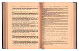 Книги Ветхого Завета. Большие пророки. Юнгеров П.А, фото 3