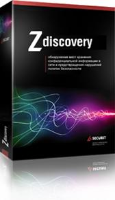 Zecurion Zdiscovery-обнаружение мест хранения конфиденциальной информации