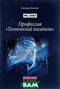 Александр Михайлов Профессия  Технический писатель